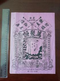 民国时期 吉林 长春 农安县 大十字街 万聚恒 糕点店 广告宣传画 1张