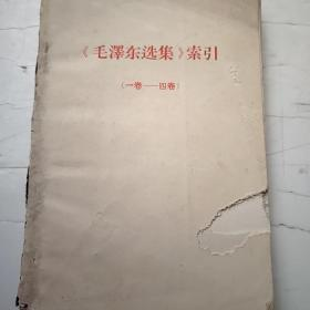 毛泽东选集索引(一卷—四卷)包邮
