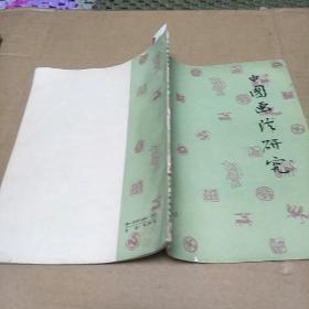 中����法研究(63年版,H架3排)