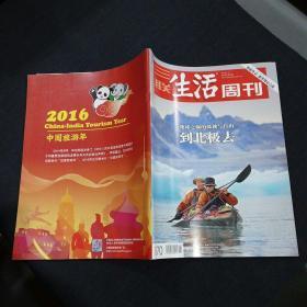 三联生活周刊(2016年 第2期)