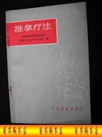 1972年文革时期出版的----中医书----【【推拿疗法】】----少见