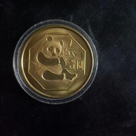 1984年熊猫一元铜纪念币。