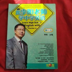 跟李阳老师学中学英语 【高一 上】