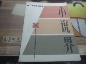 小说界【1981年总第1期】   创刊号