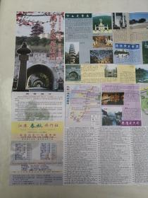 南京交通旅游图