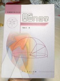 基础几何学(基础数学讲义丛书)——项武义·著