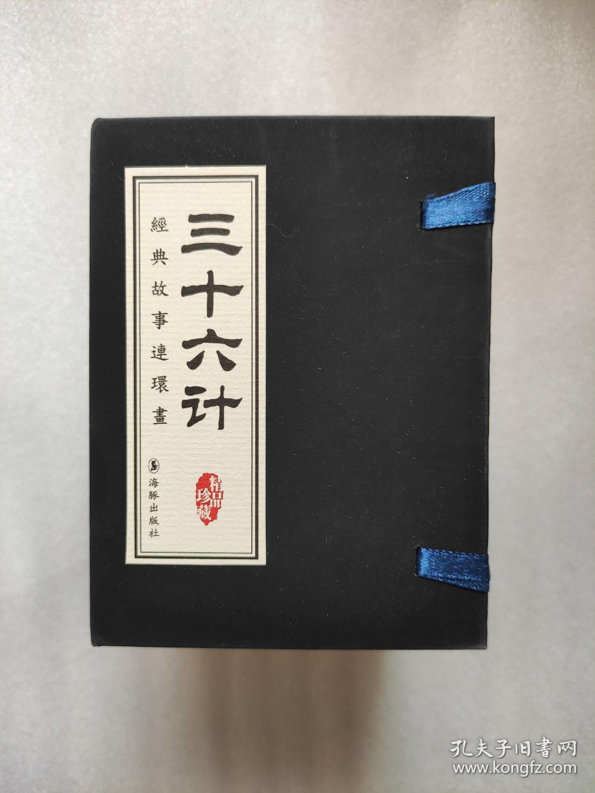 三十六计:经典传奇连环画典藏版