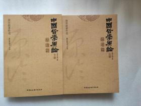 中国哲学原论·原道篇(上下)