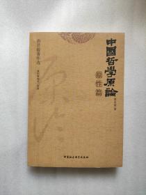 中国哲学原论·原性篇