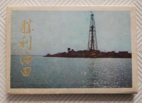 明信片:胜利油田  (共12张)
