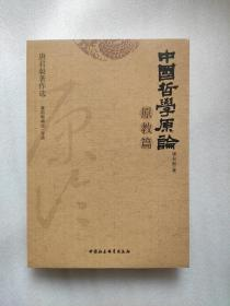 中国哲学原论.原教篇