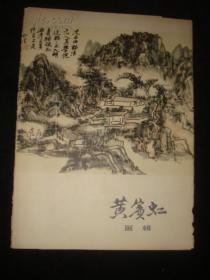 黄宾虹画辑(活页本 不缺页)
