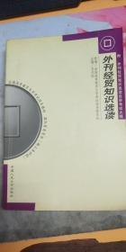 全国高等教育自学考试指定教材:外刊经贸知识选读