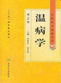 【正版现货】中医药学高级丛书·温病学(第2版)