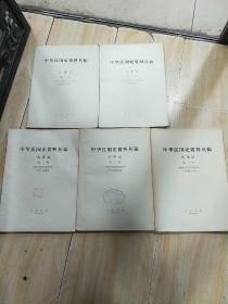 中华民国史资料丛稿:译大事记 第一辑 第二辑 第三辑 第六辑 第七辑