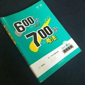 2017A版高考英语600分考点700分考法+答案及解析