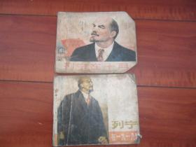 列宁在十月、列宁在一九一八