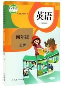 正版 英语(PEP). 四年级上册 人民教育出版社 9787107263545