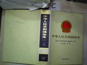 中华人民共和国法库2:民法卷