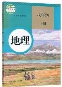 正版二手 人教版 初中地理书8八年级上册课本教材教科书 地理 人民教育出版社 9787107264009