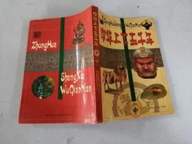 中华上下五千年(上中)