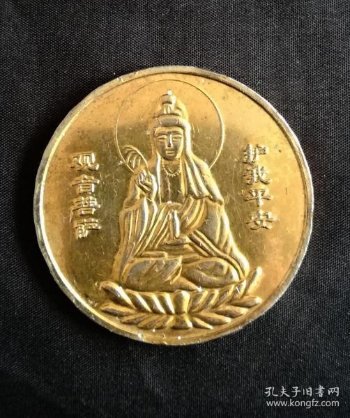 观音坐像-福建福州怡山西禅寺庆典镀金纪念章大铜章