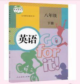 正版 义务教育教科书 英语 八年级下册 人民教育出版社 9787107274015
