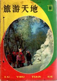 旅游天地1981年第1-6期.总第5-10期.6册全