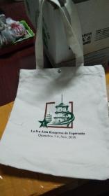 第8届亚洲世界语大会纪念包