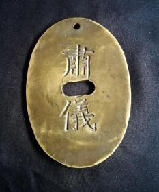 明清皇家仪仗队肃仪铜腰牌