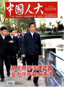 中国人大2019年第8-10、12、16、17期.总第476-478、480、484、485期.6册合售