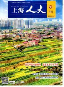 上海人大月刊2019年第4、7期.总第344、347期.2册合售