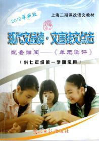 上海二期课改语文教材.现代文品读.文言诗文点击.2018年新版(供七年级第一学期使用)