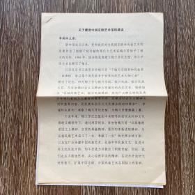 梅葆琛旧藏 关于建设中国京剧艺术馆的建议