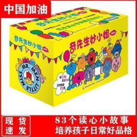 齐先生妙小姐 齐 83册 礼盒中文