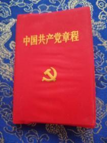 中国共产党章程第十六次