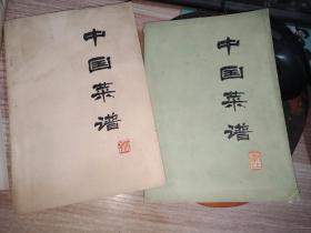 中国菜谱 浙江】北京】2本合售