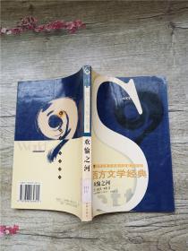 西方文学经典 欢愉之河【馆藏】【书脊受损】