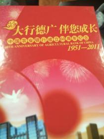 大行德广伴你成长–中国农业银行成立六十周年纪念  1951–2011邮票册(加上没拍摄的面值三十多元)