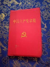 中国共产党章程第十四次
