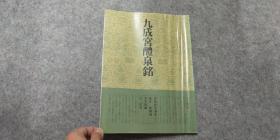 书道技法讲座 《九成宫醴泉铭》二玄社出版