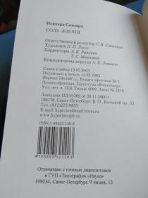 俄文原版 わが人生の時の時 石原慎太郎 我的人生时刻
