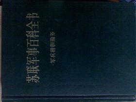 苏联军事百科全书(3)军兵种和勤务