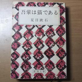 【日文原版】吾辈は猫である(我是猫)夏目漱石(店内千余本日文低价正版书)