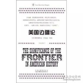 美国边疆论(英汉双语)