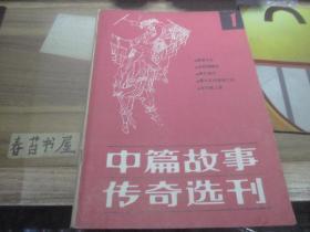 中篇故事传奇选刊【1985年1月  第一卷】