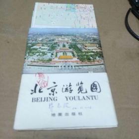 北京游览图(H架3排)