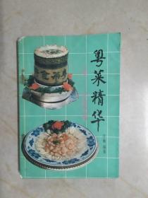 粤菜精华(续二:家庭菜谱)