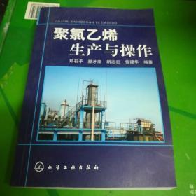 聚氯乙烯生产与操作