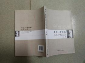卡尔·考茨基及其中派主义 著者张玉宝签赠本